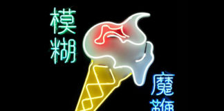 Album Review The Magic Whip Blur
